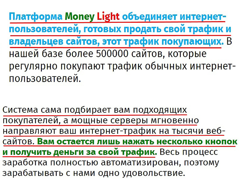 оао money light
