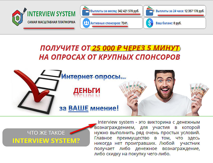 interview system