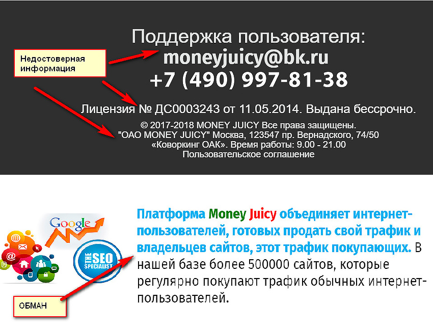 money-juicy.ru