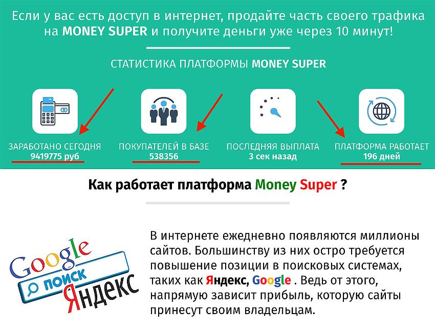 money super