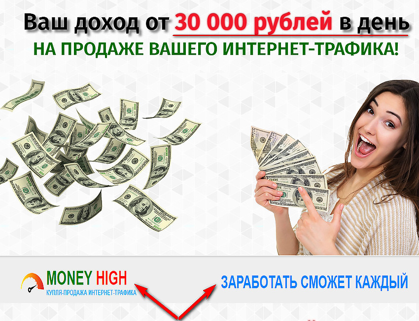 ru-moneyhigh.ru