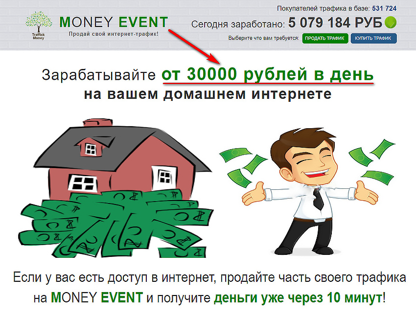 Money Event