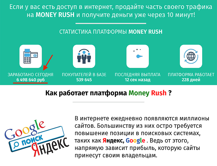 money rush