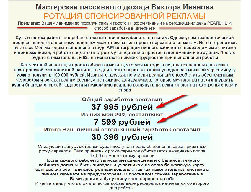 viktorivanov.ru
