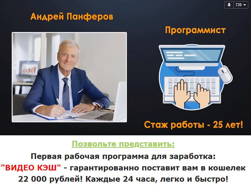 andrey panferov