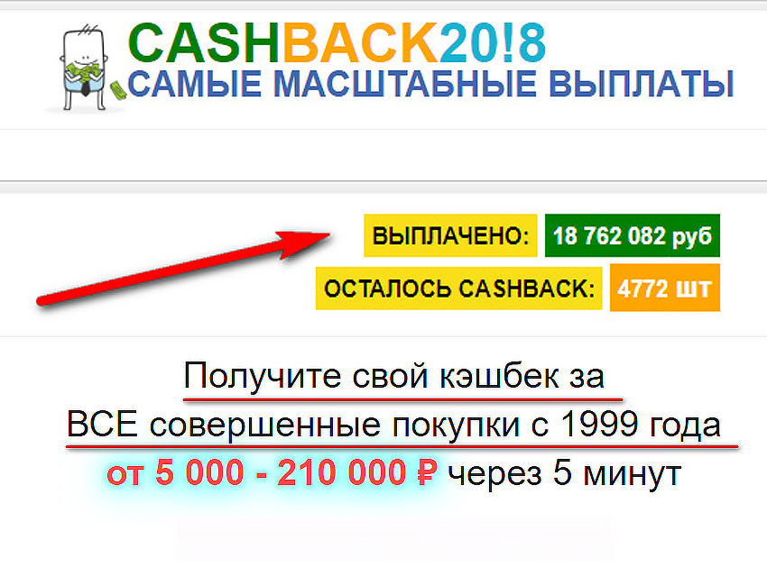 cashback 2018