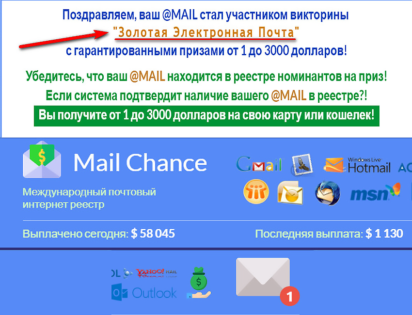 mail chance