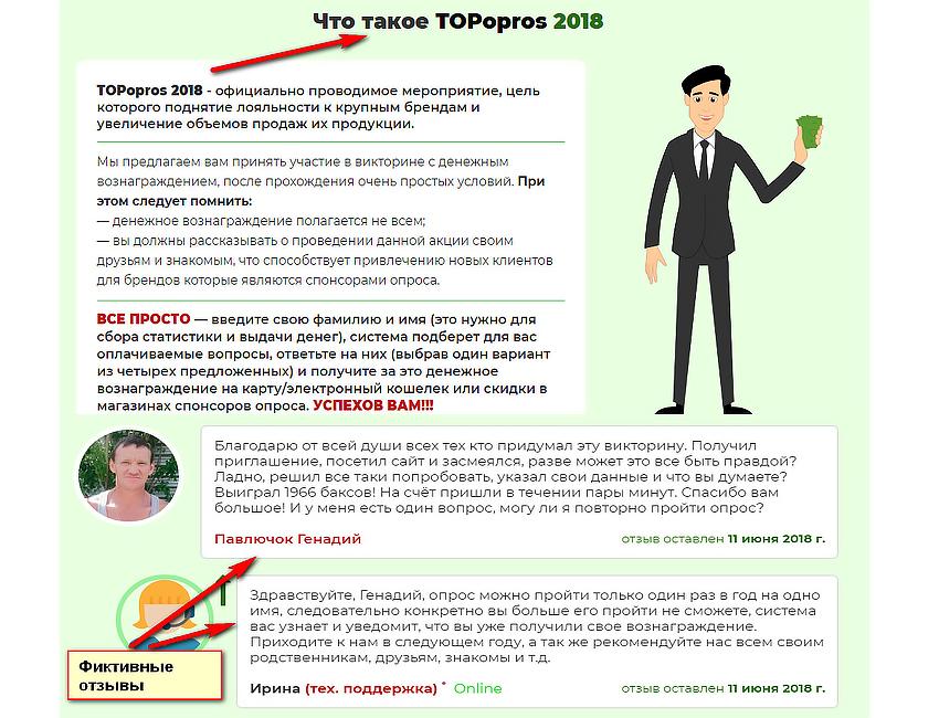 topopros 2018