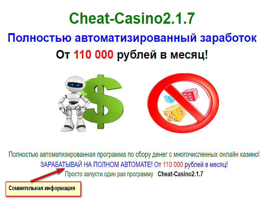 Cheat-Casino