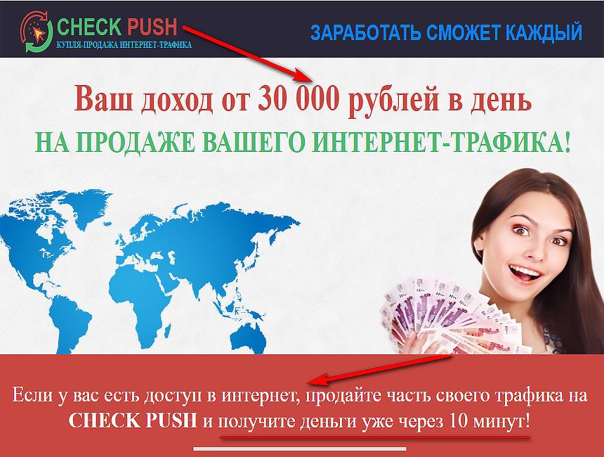 check push