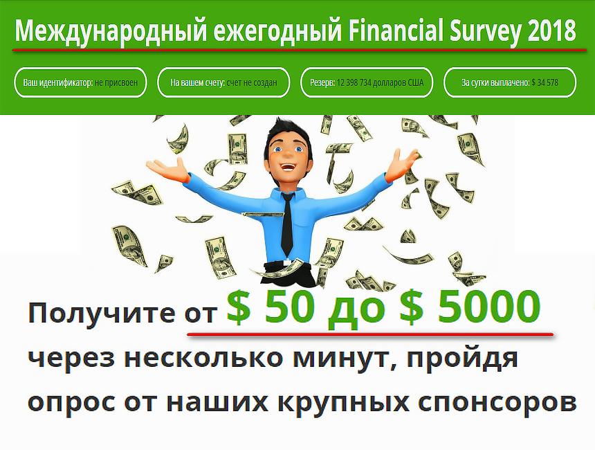 financial survey 2018