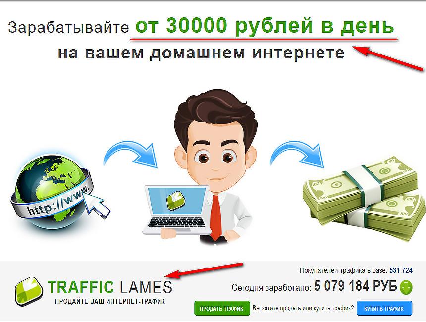traffic lames