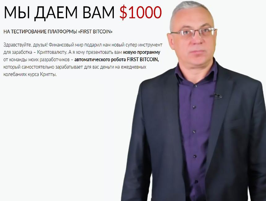 1st-bitcoin.ru