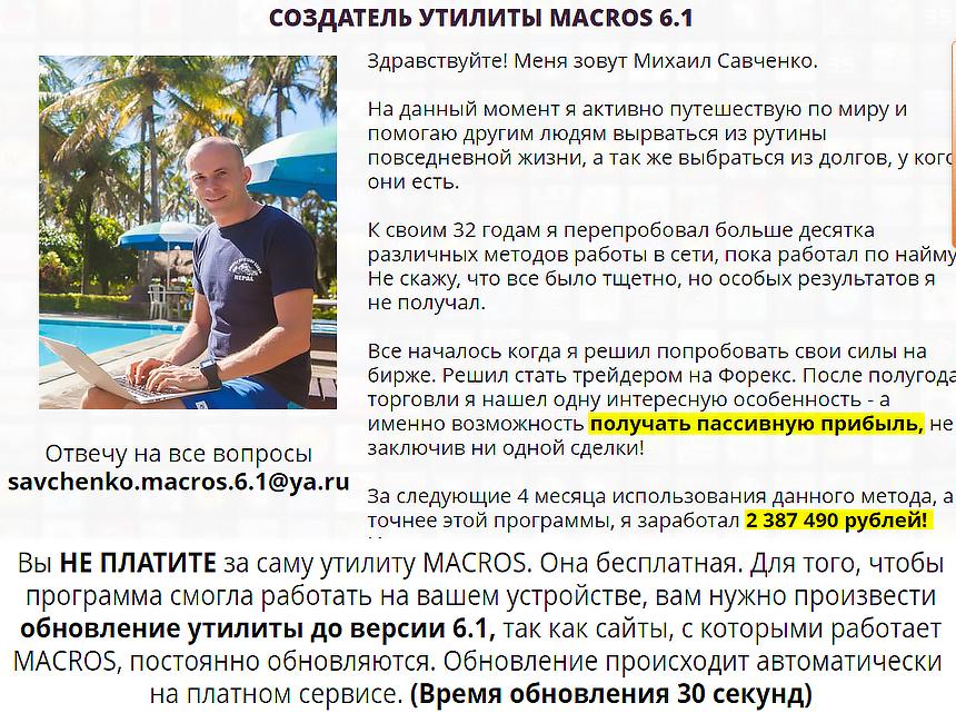 macros 6.1 gtm
