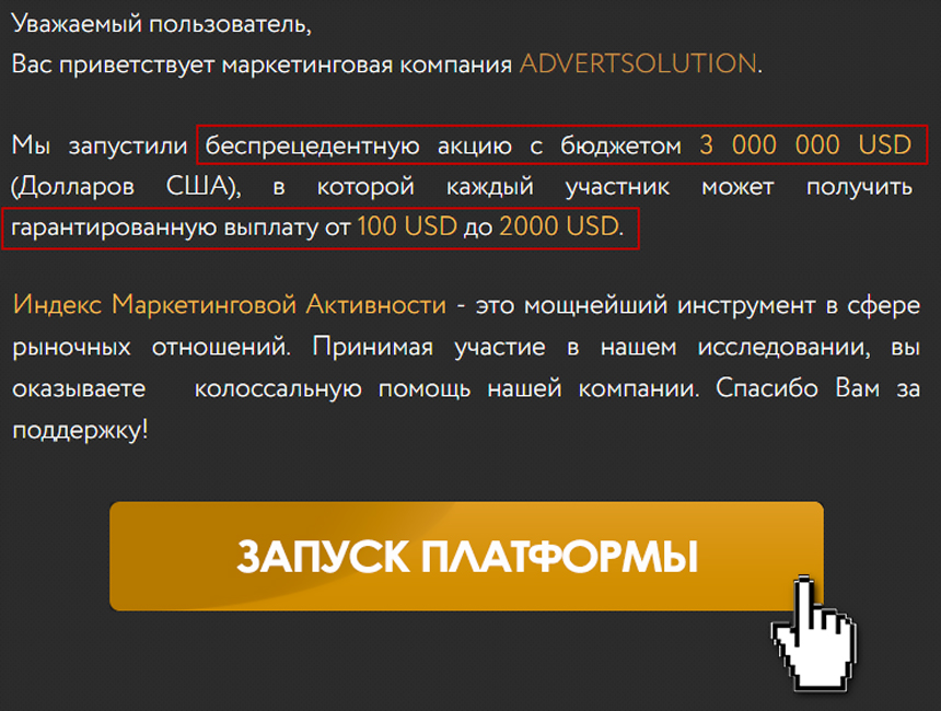 ADVERTSOLUTION