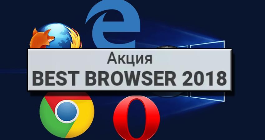 Best Browser 2018