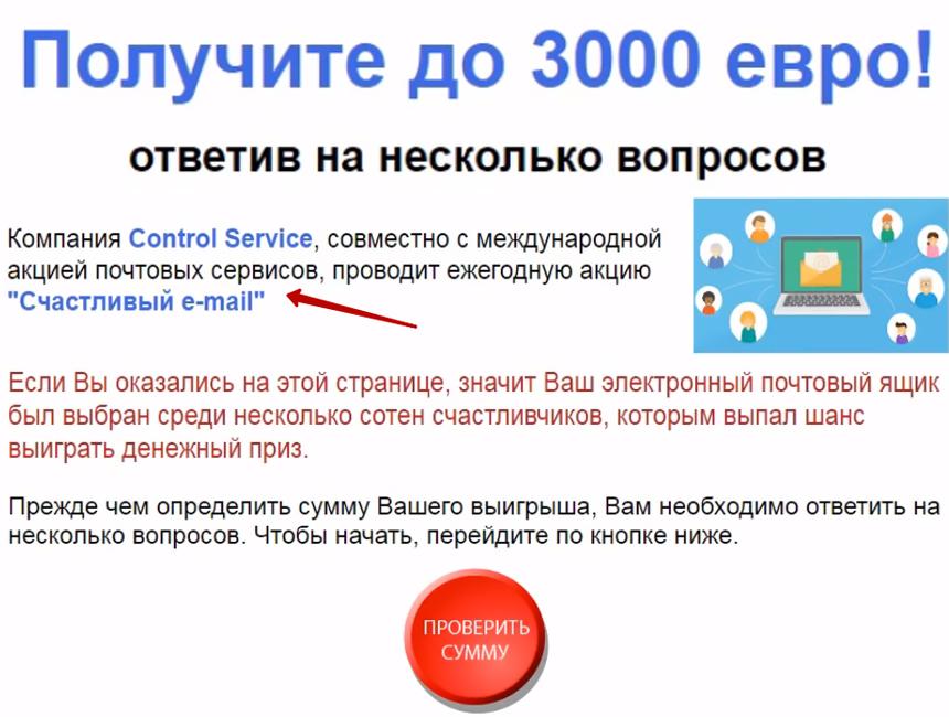 Mezhdunarodnaya aktsia pochtovykh servisov