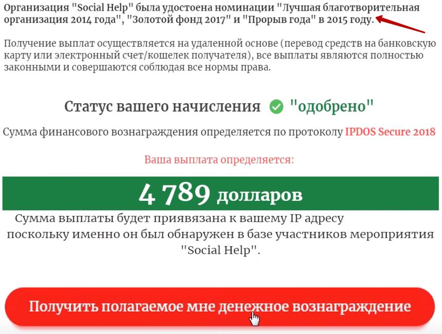 Social Help
