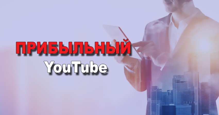 pribylny youtube