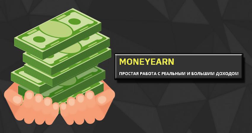 MoneyEarn