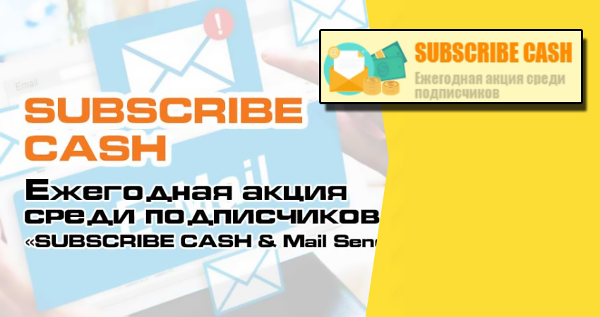 Subscribe Cash