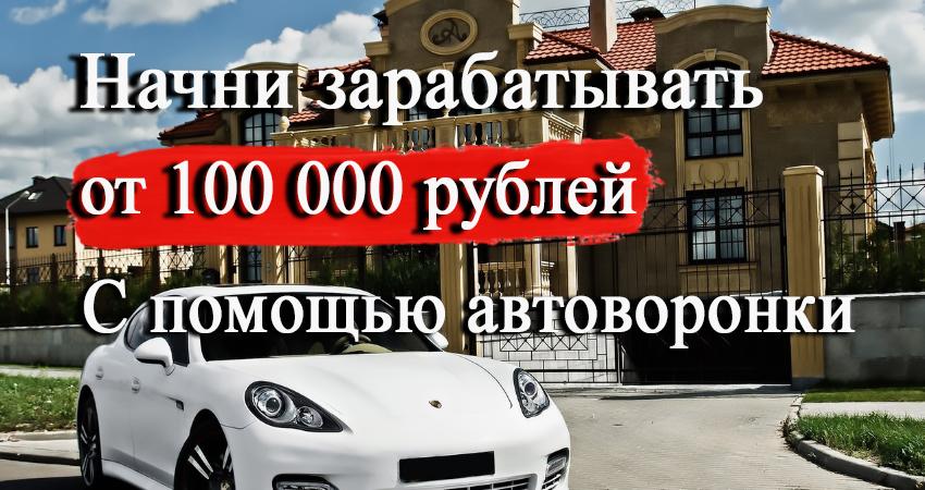 Начни зарабатывать от 100 000 рублей на автоворонках. Бесплатный курс