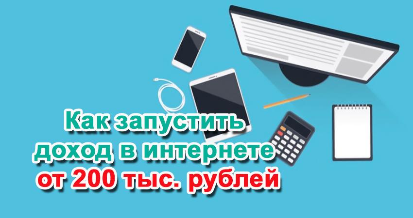 Как запустить доход в интернете от 200 тыс. рублей