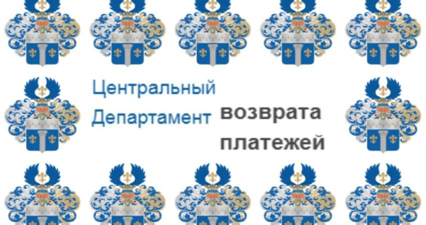 Tsentralny Departament Vozvrata Platezhey