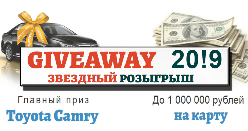 Giveaway 2019