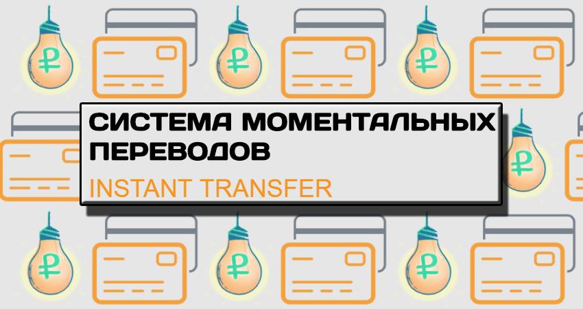 Instant Transfer