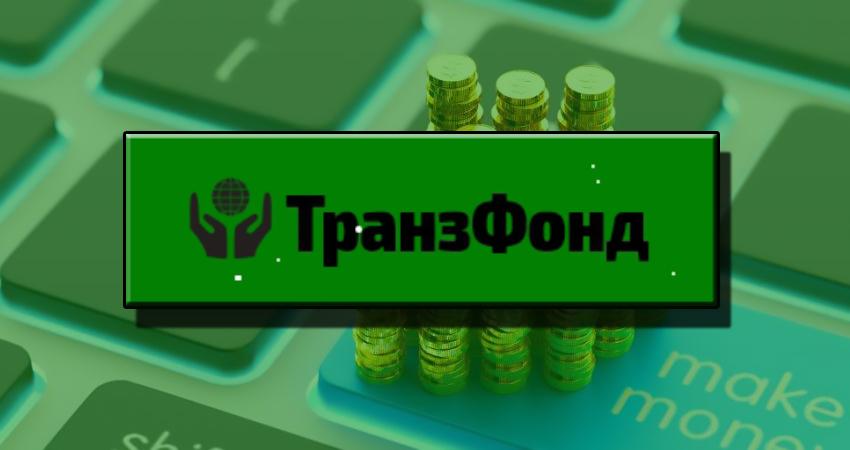 TranzFond