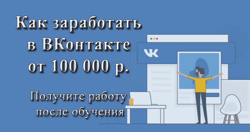Как заработать Вконтакте. Получите работу после обучения