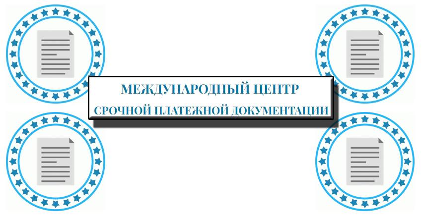 Международный Центр Срочной Платежной Документации