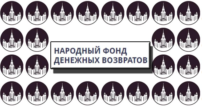Народный Фонд Денежных Возвратов