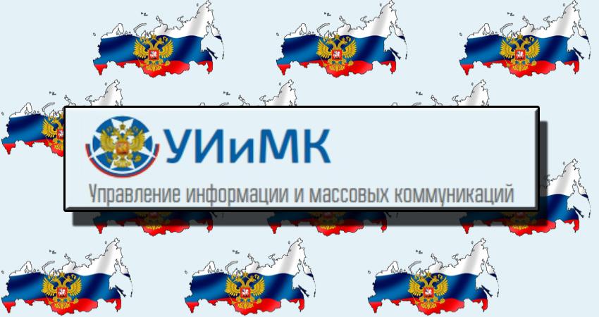 Управление Информации и Массовых Коммуникаций. УИиМК