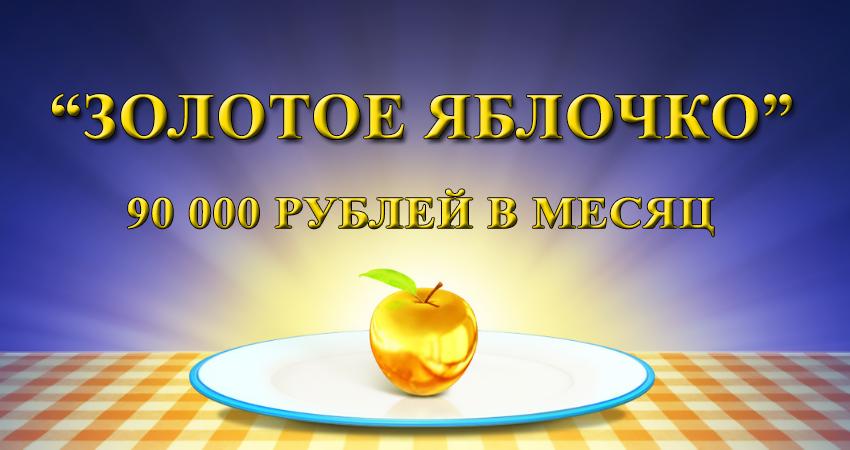 Zolotoe Yablochko
