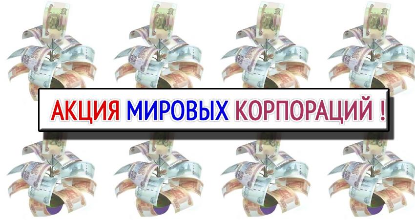aktsia mirovykh korp