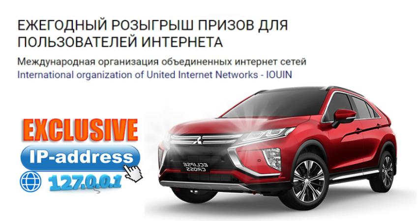 Exclusive IP-address. Ежегодный розыгрыш призов для пользователей интернета