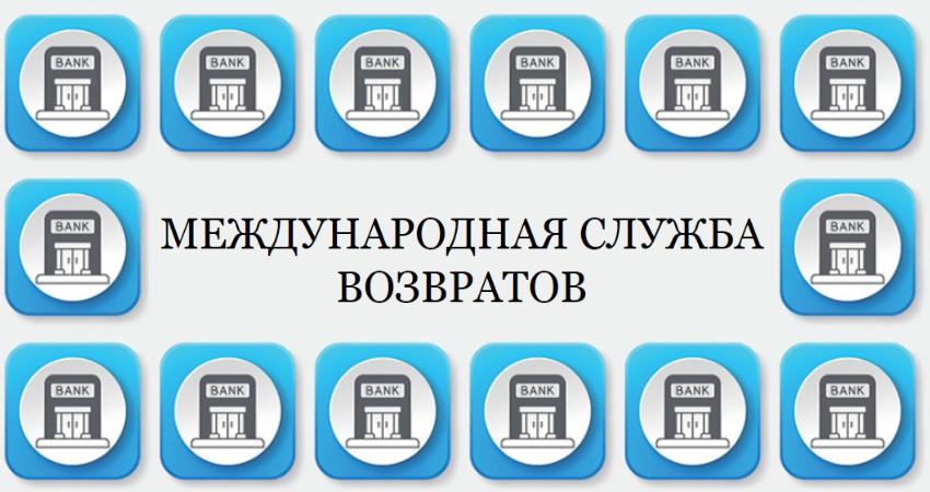 Международная Служба Возвратов. Единый Центр