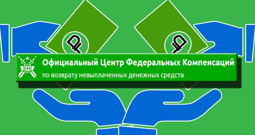 Официальный Центр Федеральных Компенсаций по возврату невыплаченных денежных средств. ОЦФК ВНДС