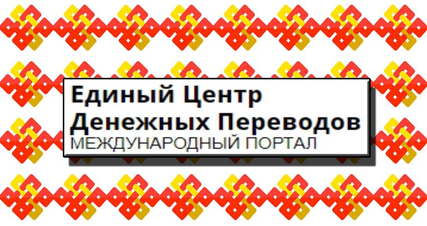 Единый Центр Денежных Переводов (ЕЦДП)