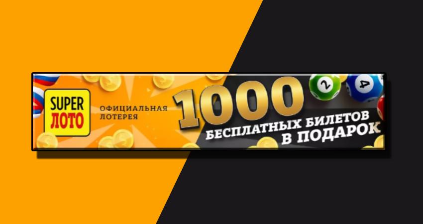 Официальная Лотерея Super Лото – настоящий розыгрыш призов?