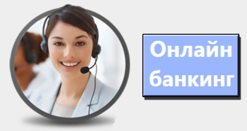 Онлайн Банкинг на сайте roplko.ru – что это?