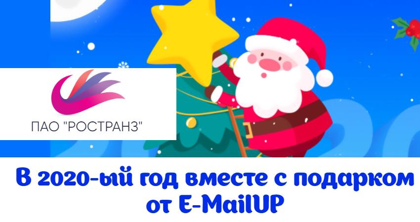 Акция E-MailUP и ПАО «Ространз» дарят 121 900 рублей?