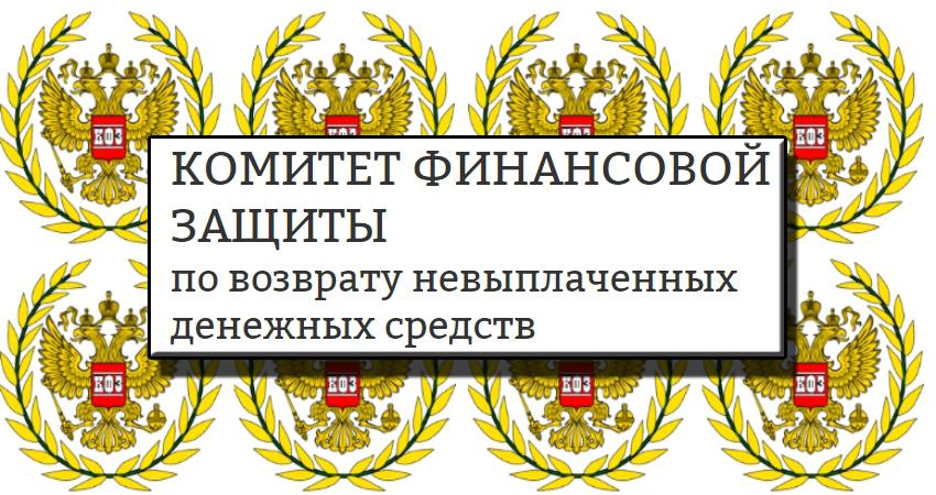 Комитет Финансовой Защиты по возврату невыплаченных денежных средств