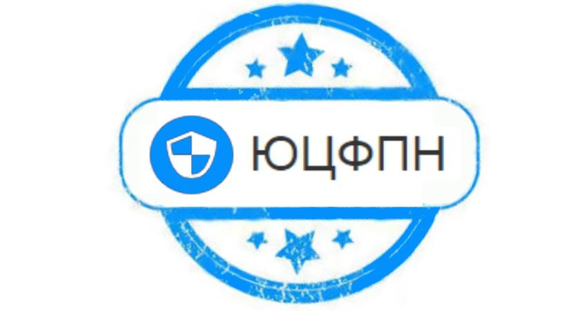 Юридический Центр Финансовой Поддержки Пользователей. Правда о ЮЦФПН