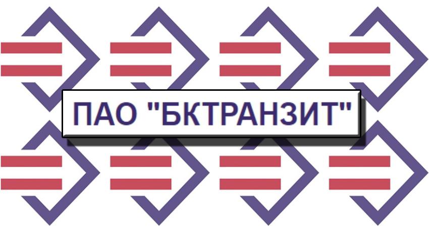 ПАО БКТРАНЗИТ и аффилированный сервис денежных переводов ПАО БКТ