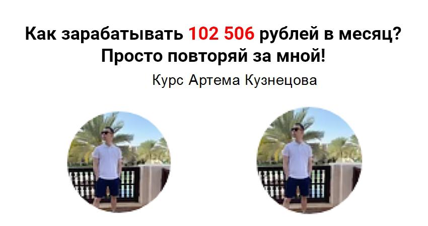 Артем Кузнецов. Курс «Как зарабатывать 102 506 рублей в месяц?»
