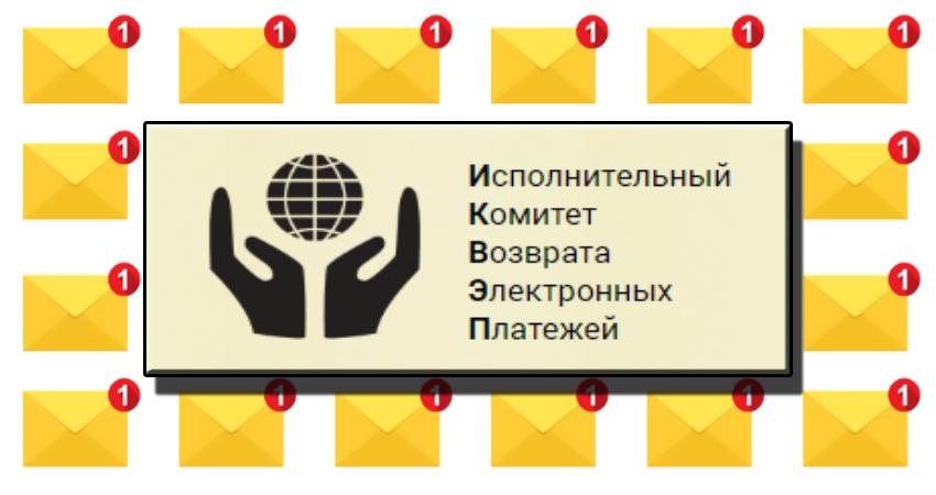Исполнительный комитет возврата электронных платежей «ИКВЭП»