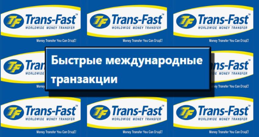 Trans-Fast. Быстрые международные транзакции